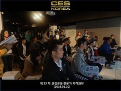 교정운동전문가과정 13기 걷기분석 2주차 수업 (4).JPG