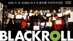 CES KOREA 4차 블랙롤 국제자격과정 2016 11 19 (2)
