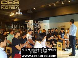 CES KOREA 16차 교정운동전문가 자격과정 1주차 (4)