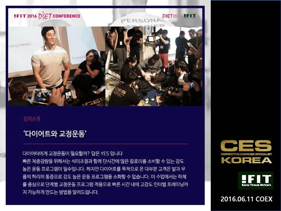아이핏다이어트 CES KOREA 2016년 6월 11일 (1)