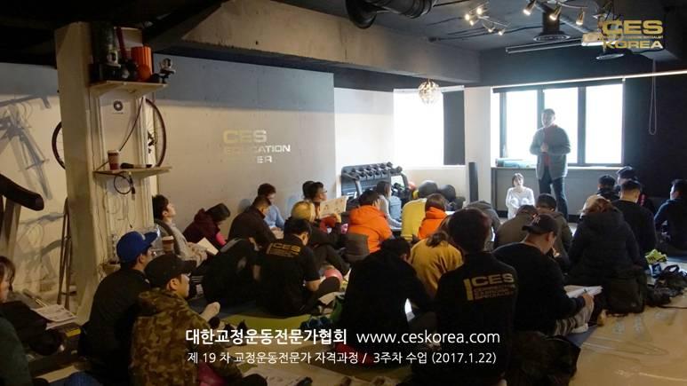 19차 CES KOREA 교정운동전문가 3주차 과정 (7)