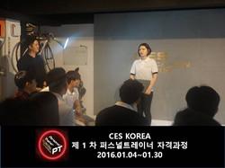 CES PTC 퍼스널트레이너과정 수료식 0130 (4).JPG