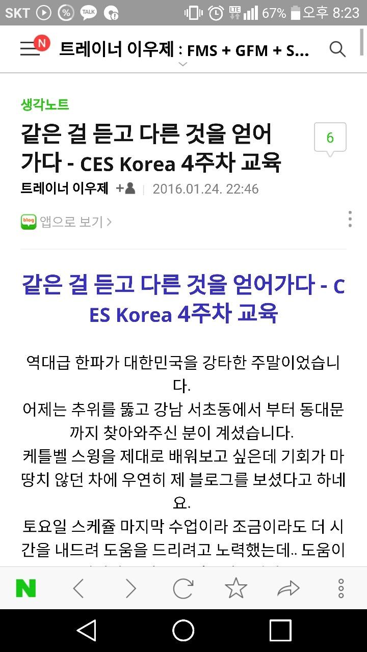 CES KOREA 13차교정운동전문가 과정 후기 14-14