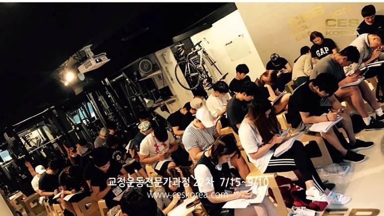22기 교정운동전문가과정 CES KOREA (2)