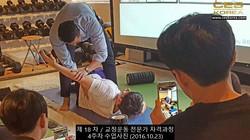 18차 CES KOREA 교정운동 4주차 (1)
