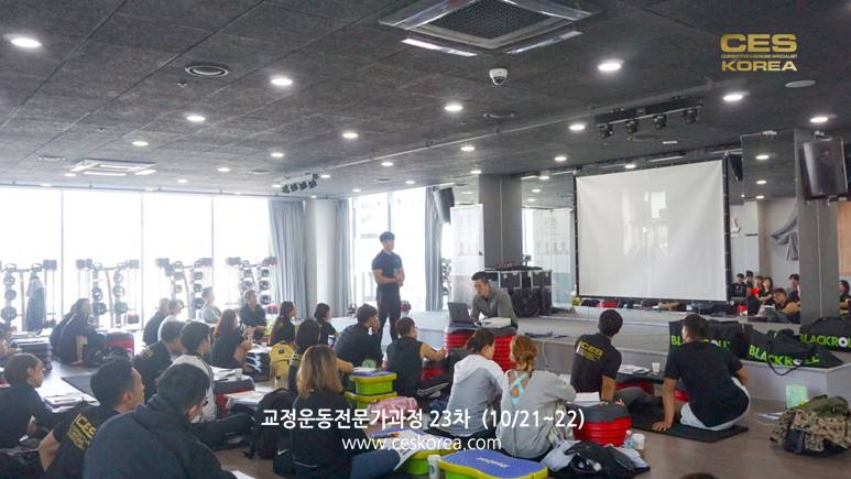 23차 CES KOREA 교정운동전문가과정 (4)