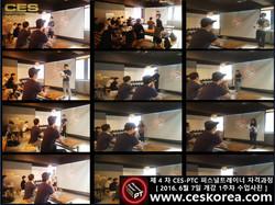 CES KOREA 퍼스널트레이너 과정 CES PTC 4기 (2)
