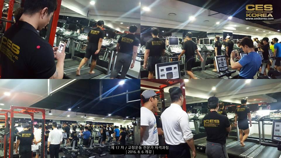 17기 CES KOREA 교정운동 부산 과정 1주차2주차 (7)