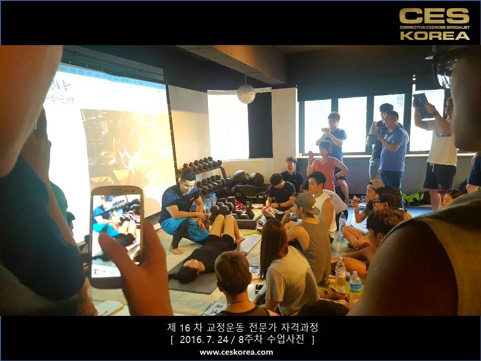 CES KOREA 16차 교정운동 전문가 과정 (21)