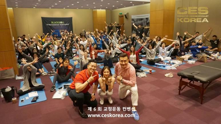 제6회 CESKOREA 교정운동컨벤션 (1)