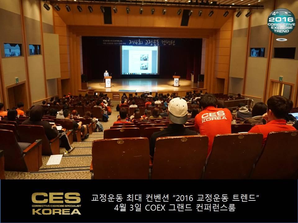 2016 교정운동 트렌드 4회차 컨벤션 in 코엑스 (28)