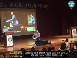 2016 교정운동 트렌드 4회차 컨벤션 in 코엑스 (10)