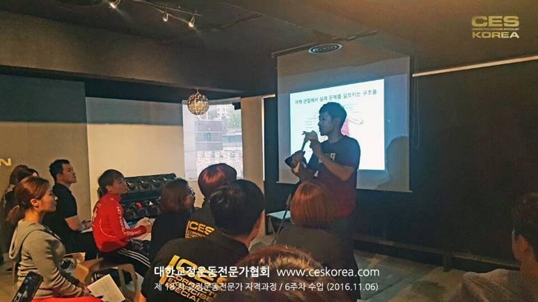 18차 CES KOREA 교정운동전문가과정 6주차 수업 (12)