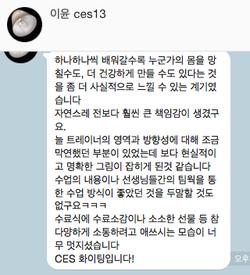 이윤 선생님 후기 문자