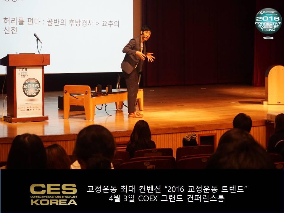 2016 교정운동 트렌드 4회차 컨벤션 in 코엑스 (40)