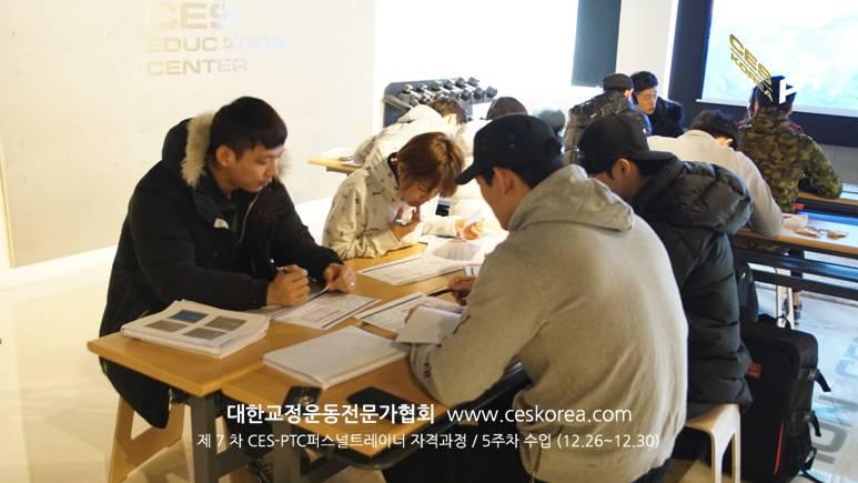 7기 CES PTC 퍼스널트레이너과정 5주차 (8)
