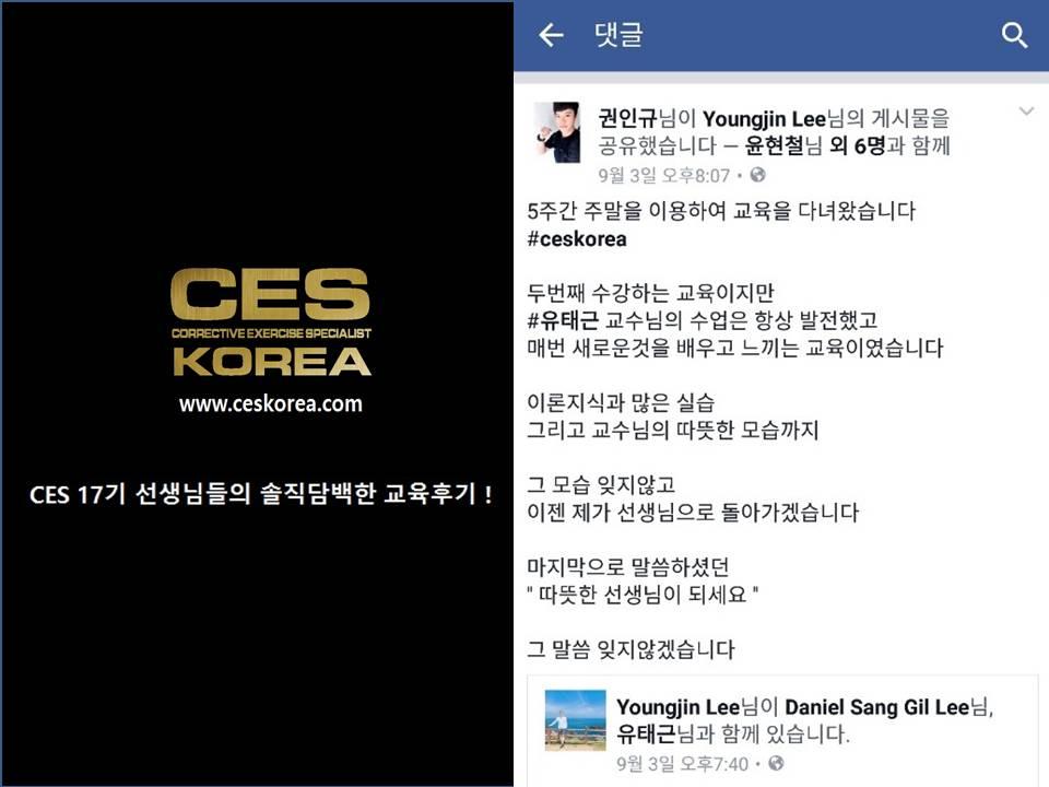 CES KOREA 17기 교정운동 교육후기 (3)