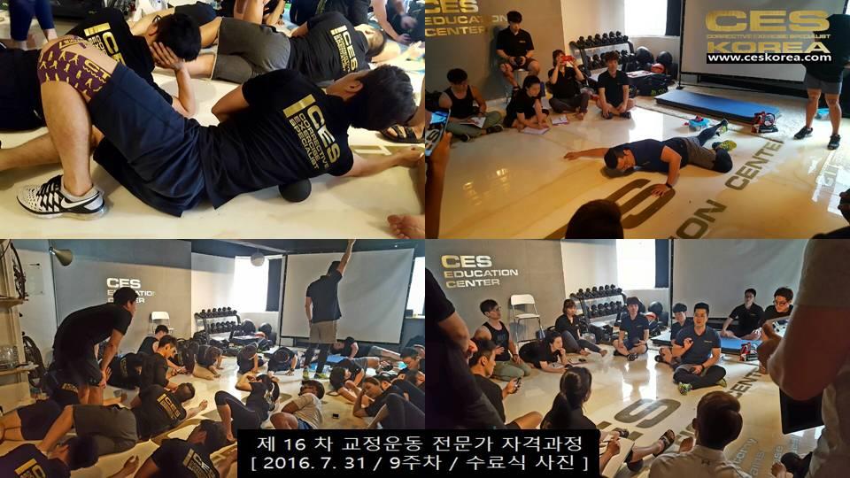 ces korea 16기 교정운동전문가 자격과정 수료식 (12)