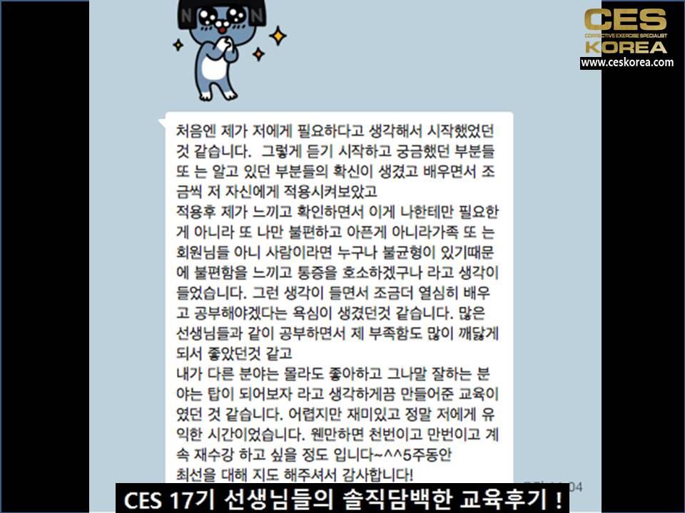CES KOREA 17기 교정운동 교육후기 (11)