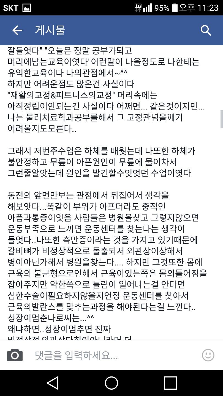 김민정선생님 후기1