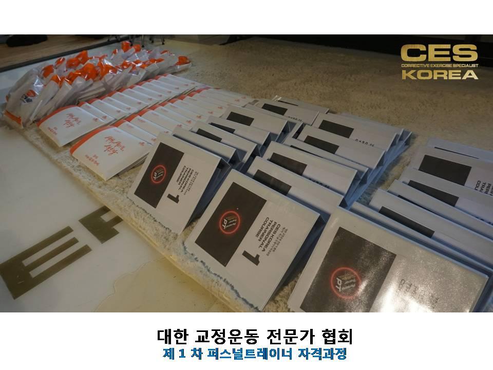 CES-PTC 퍼스널트레이너 과정 1기 (2).JPG