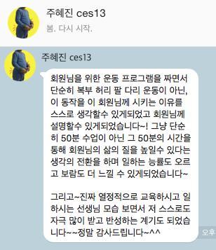 주혜진 선생님