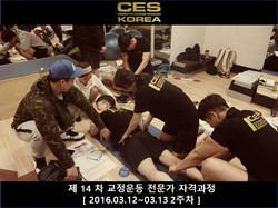CES KOREA 14차 교정운동전문가과정 2주차 2016031213 (9).JPG