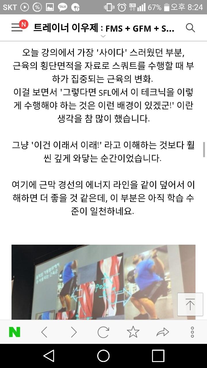 CES KOREA 13차교정운동전문가 과정 후기 14-7
