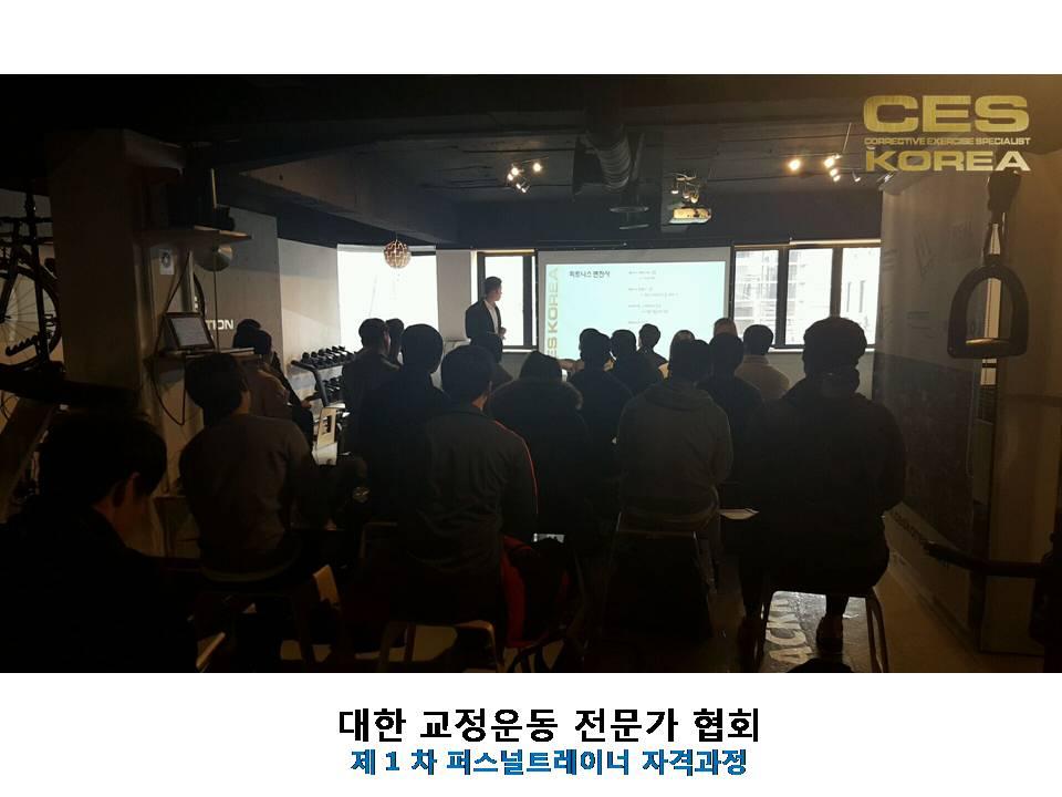 CES-PTC 퍼스널트레이너 과정 1기 (7).JPG