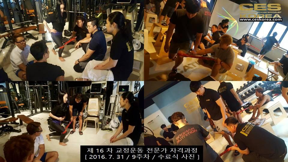ces korea 16기 교정운동전문가 자격과정 수료식 (7)