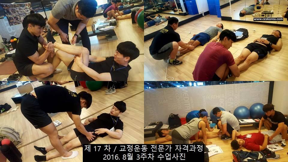 17기 교정운동 3주차 수업사진 (12)