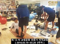 CESKOREA 대한교정운동전문가협회 14기 3주차 수업 (18).JPG