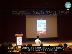 2016 교정운동 트렌드 4회차 컨벤션 in 코엑스 (24)