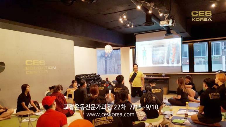 CES KOREA 교정운동전문가과정 22차  (2)