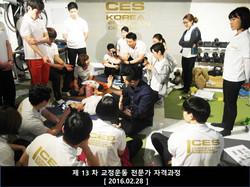 CES KOREA 교정운동전문가과정 13차 수료식 (21).JPG