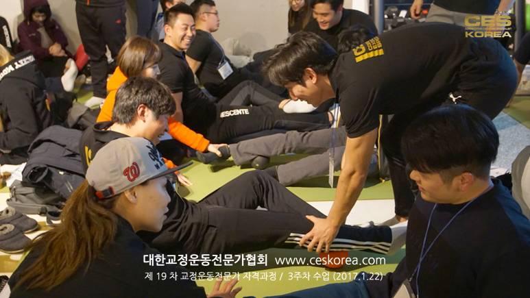 19차 CES KOREA 교정운동전문가 3주차 과정 (16)