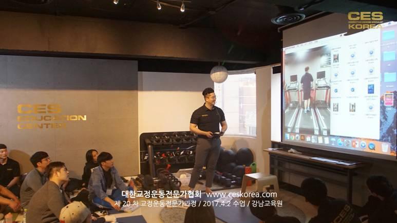 CES KOREA 20차 교정운동전문가 2주차 (1)