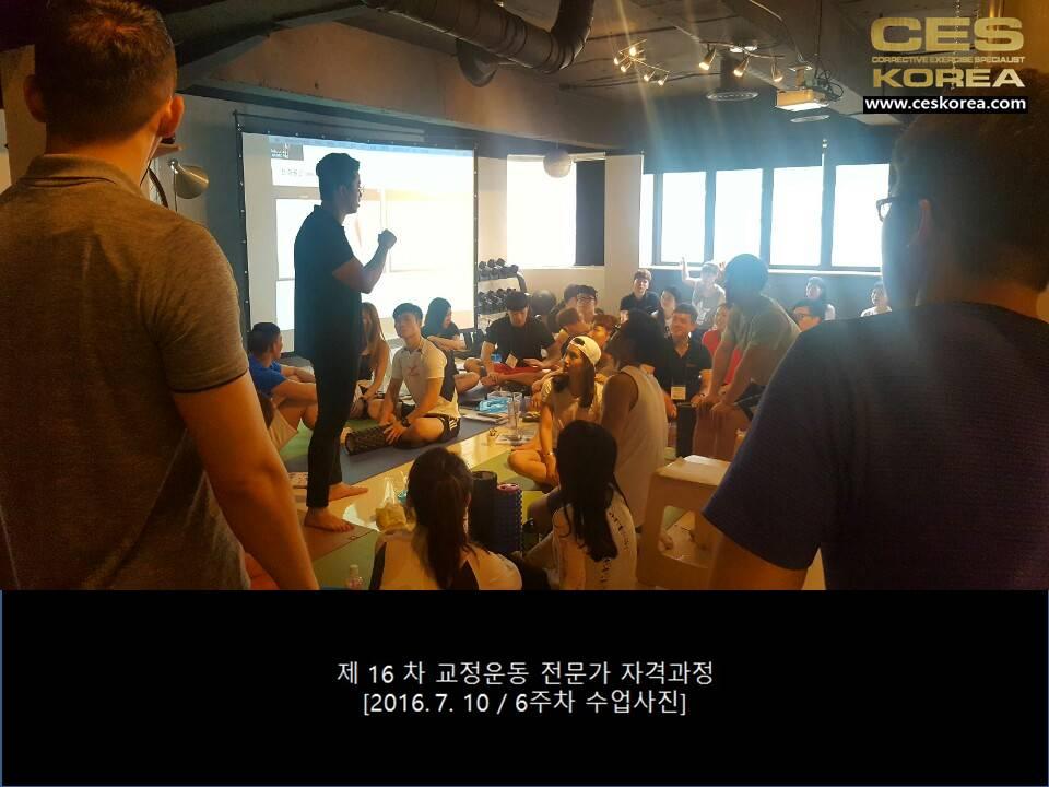CES KOREA 교정운동16기 6주차 수업사진 (15)
