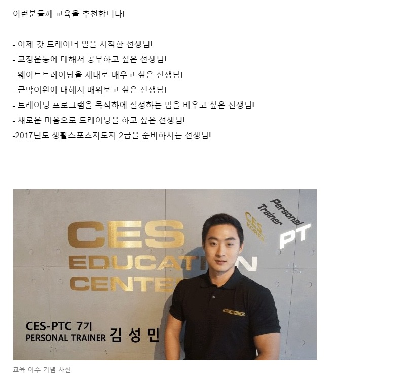 ptc7기 김성민선생님11