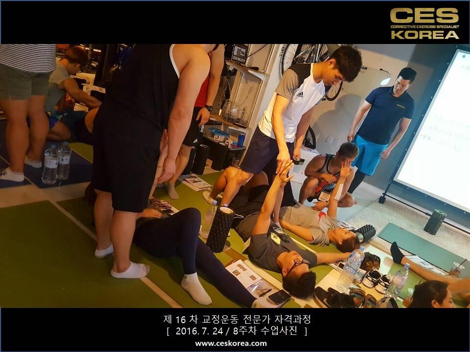 CES KOREA 16차 교정운동 전문가 과정 (27)
