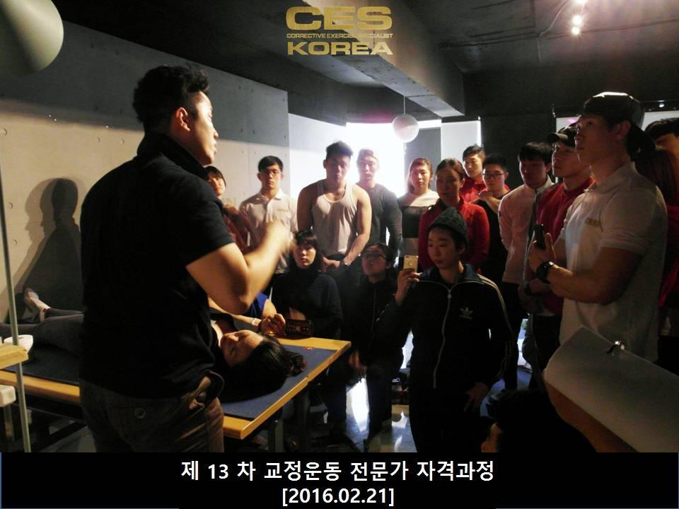 대한교정운동전문가협회 13기 7주차 0221 (16).JPG
