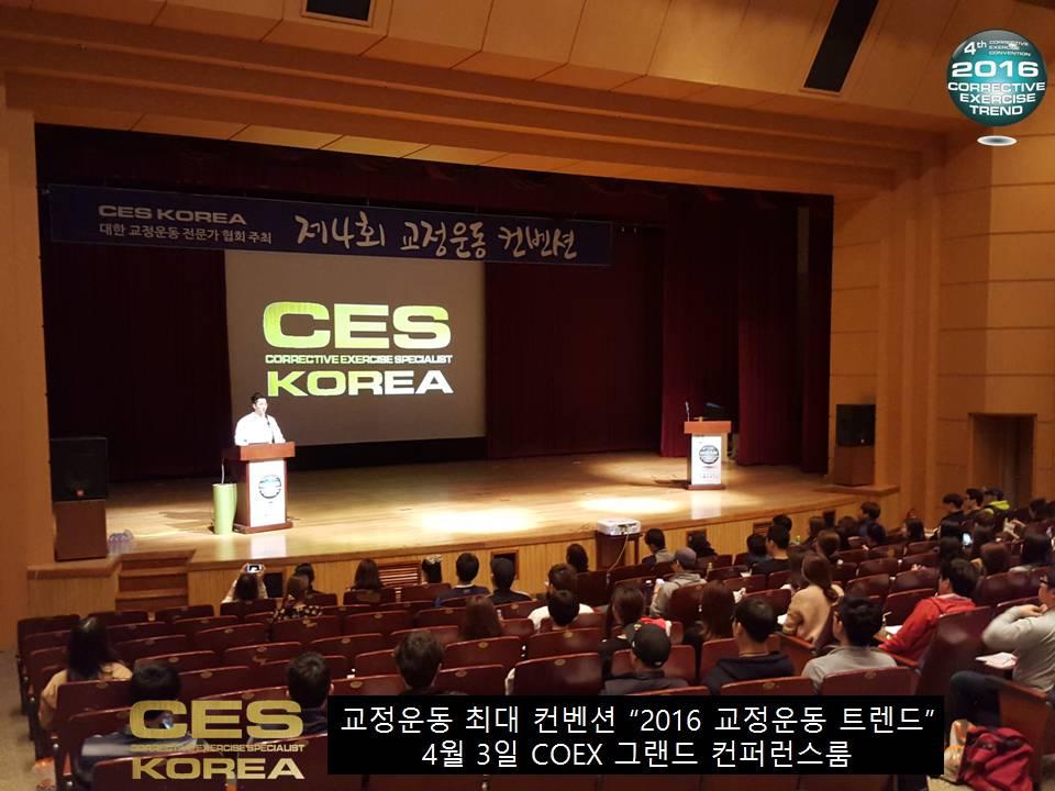 2016 교정운동 트렌드 4회차 컨벤션 in 코엑스 (3)