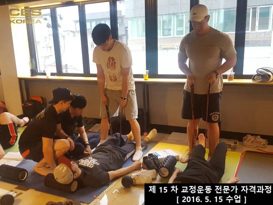 15차 교정운동 전문가 과정 (6)