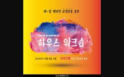 CES KOREA 하우스워크숍 (27)