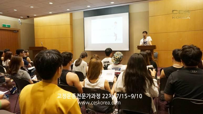 ces korea 교정운동전문가과정 22기 (2)