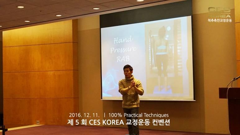 대한교정운동전문가협회 CES KOREA 컨벤션 5회차 (9)