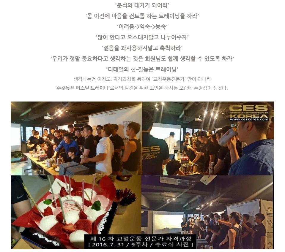 16기 CES KOREA 정락준 선생님 교정운동전문가과정 후기 (1)-6