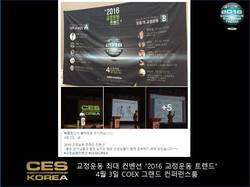 2016 교정운동 트렌드 4회차 컨벤션 in 코엑스 (37)