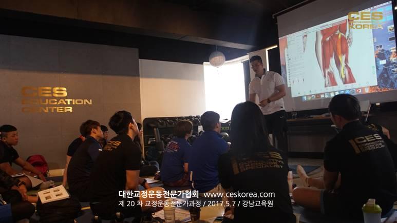 20차 교정운동전문가과정 CES KOREA (17)