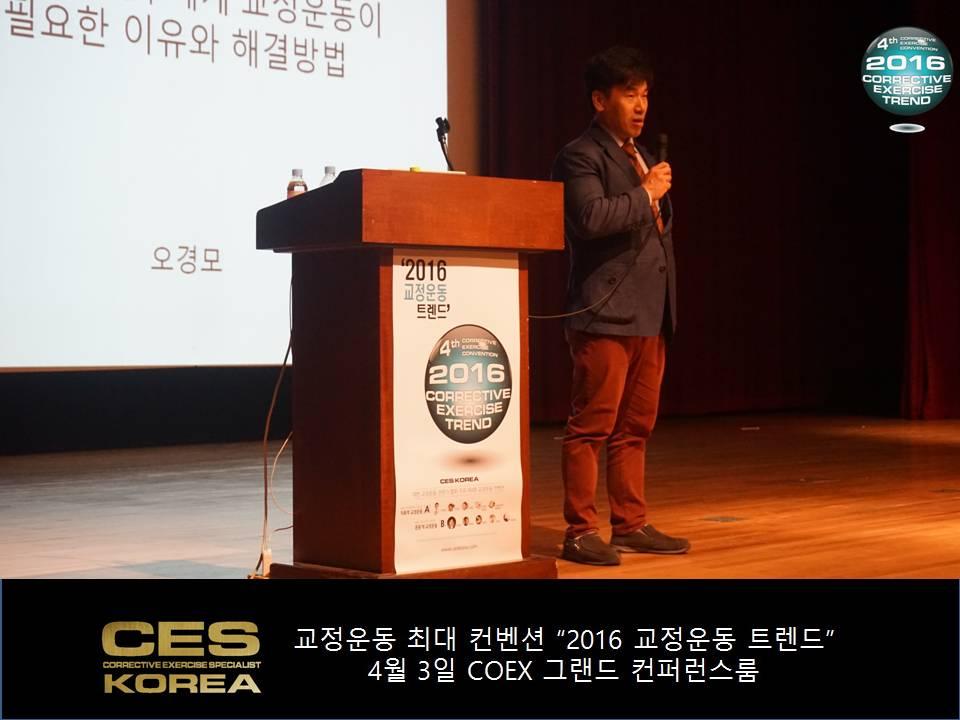 2016 교정운동 트렌드 4회차 컨벤션 in 코엑스 (51)